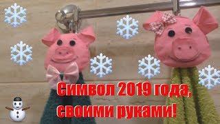 Свинья - символ 2019 года своими руками(прихватка для полотенца)