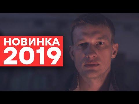 ТАКОГО ЕЩЕ НЕ БЫЛО! Самый крутой детектив 2019 года - ПРЯТКИ - НОВИНКА 2019 - фильмы и кино