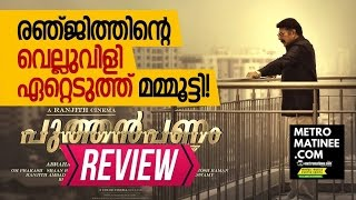 Puthanpanam Movie Review l Ft Mammootty | A Ranjith Film
