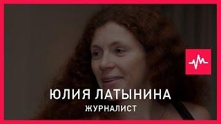 Юлия Латынина (27.08.2016): Пропагандистская война стала геостратегическим поражением