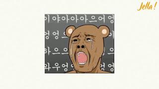 Jella 韓語頻道│『어플』(APP) 韓文單字