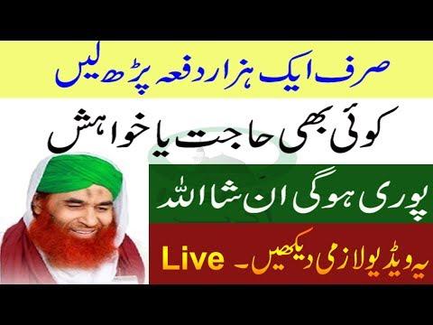 Hajat Puri Karne Ka Wazifa | Har Khuwahish Puri Hone Ka Amal | Khaas Amal For Wish | Islamic أدب
