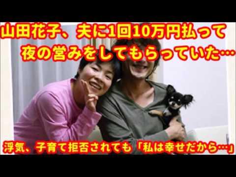 【【つぶやき】山田花子、夫に1回10万円払って夜の営みをしてもらっていた…