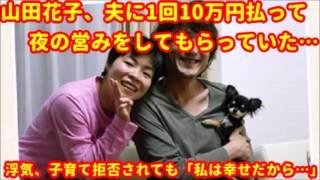 山田花子が吉本新喜劇に入って得た愛情と癒し 中山美保・末成由美・浅香...