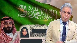 سيدة سعودية تفضح #بن_سلمان و تعرض تسريبات صوتية لتهديدات السفارة #السعودية لها ..!!
