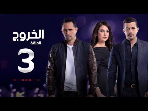 مسلسل الخروج HD - الحلقة ( 3 ) الثالثة - رمضان 2016 - The Exit Series Episode 03