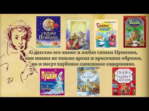Буктрейлер Руслан и Людмила (А. С. Пушкин)