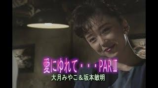 愛にゆれて・・・PARⅡ (カラオケ) 大月みやこ&坂本敏明