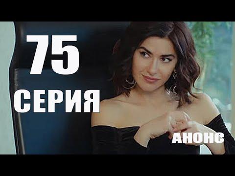 ЗАПРЕТНЫЙ ПЛОД 75 СЕРИЯ (4 сезон) На русском анонс и дата выхода