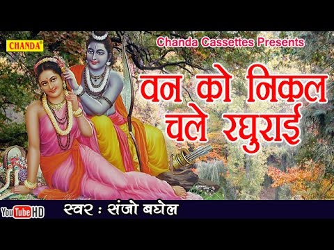 श्री रामजी के हिट भजन : वन को निकल चले रघुराई  || Sanjo Baghel || Popular Ram Bhajan