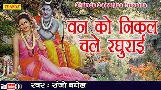 श्री रामजी के हिट भजन वन को निकल चले रघुराई sanjo baghel popular ram bhajan