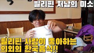 필리핀 사람이 극찬한 의외의 한국음식   필리핀 처남의 미소   필리핀 소아과 병원 비용   해롤드   한필커플