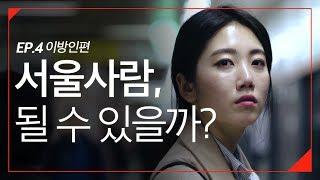 서울로 취직한 지방러의 속마음 [대학생 속마음 사전] EP4 by 대학내일