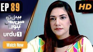 Beti To Main Bhi Hoon - Episode 89 | Urdu 1 Dramas | Minal Khan, Faraz Farooqi