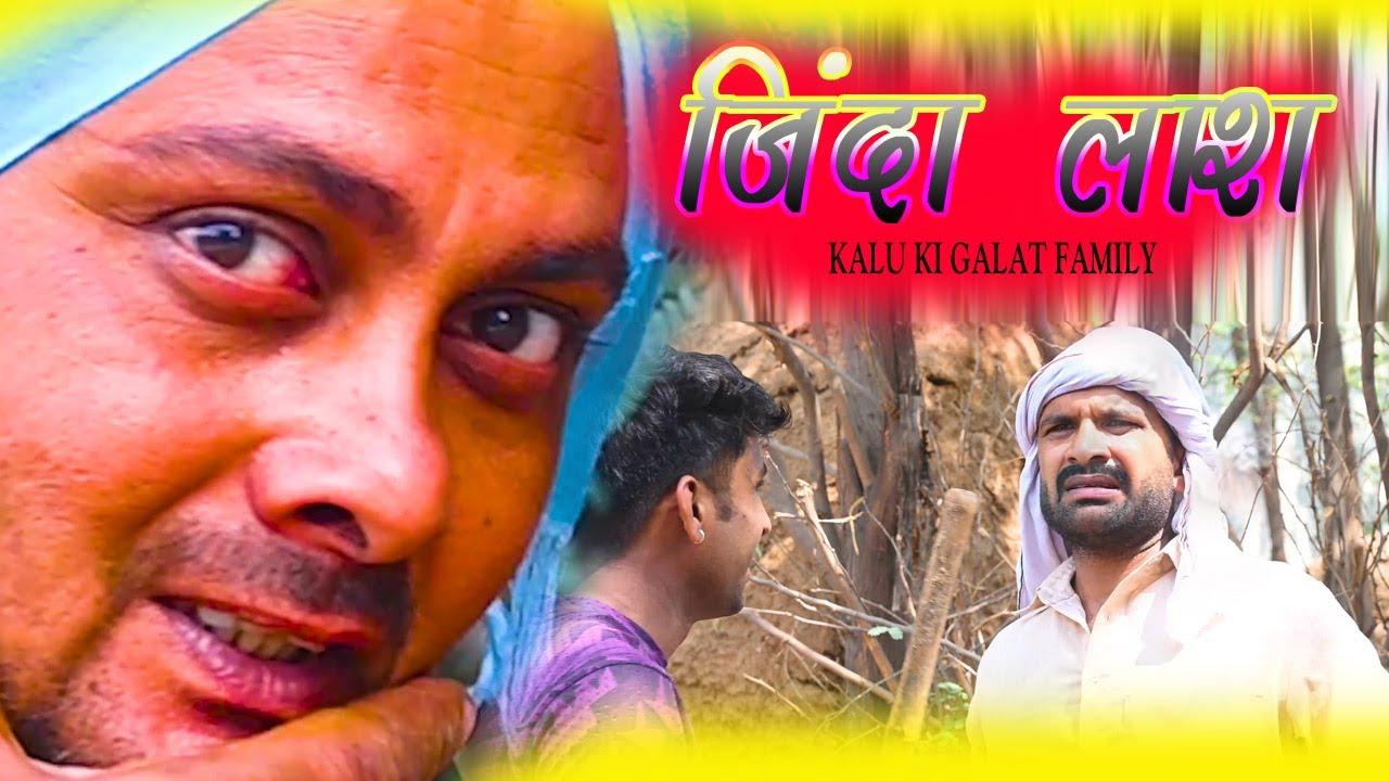 जिन्दा लाश Kalu ki galat family || Episode48