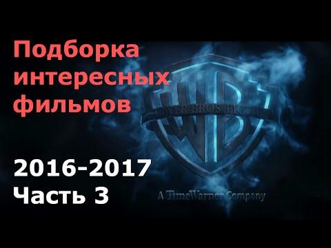 Самые интересные фильмы 2016 - 2017  | 3 часть | Трейлеры на русском | HD