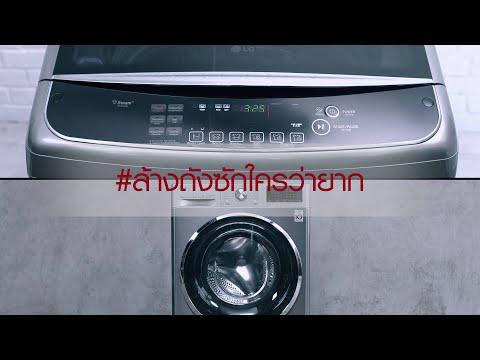 ล้างถังซักผ้าง่ายๆ ด้วยตัวคุณเอง  - LG Tub Clean