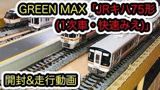 【Nゲージ】GREEN MAX 「JRキハ75形(1次車・快速みえ)」【開封&走行動画】【7月の散財シリーズ③】