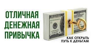 Секреты денег. Правильные финансовые привычки и управление финансами. Заплати сначала себе.