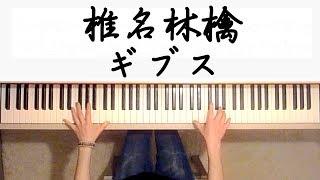 椎名林檎-ギブス-ピアノカバー楽譜作って弾いてみました/椎名林檎ピアノ弾いてみたシリーズpart.13/Sheena Ringo/Gips Piano Cover
