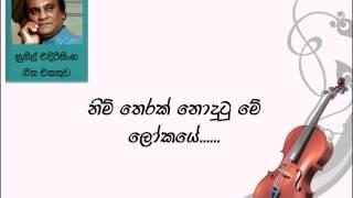 Nim Therak Nodutu Me Lokaye - Sunil Edirisinghe (Sinhala Mp3 Songs)