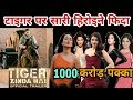 Tiger Zinda Hai | Impress Bollywood Actress | Salman Khan | Katrina Kaif | Ali Abbas Zafar