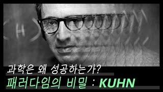 [현대철학 필수지식!] 토마스 쿤의 패러다임 이론 - 서울대 철학과 학생의 생각