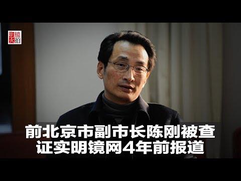 新闻时时报 | 前北京市副市长陈刚被查,证实明镜网4年前报道(20190106)