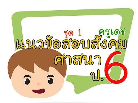 O-NET สังคม ครูเดช เฉลยข้อสอบ :ศาสนา 1 ชั้น ป.6