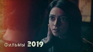 Лучшие фильмы 2019 года, уже вышедшие в хорошем качестве