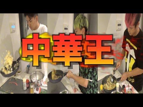 【第2の周富徳は誰だ!?】 第1回 半チャーハン王決定戦!!!