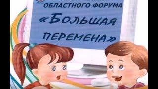 """ГРК* Областной форум """"Большая перемена"""", 2015 г."""