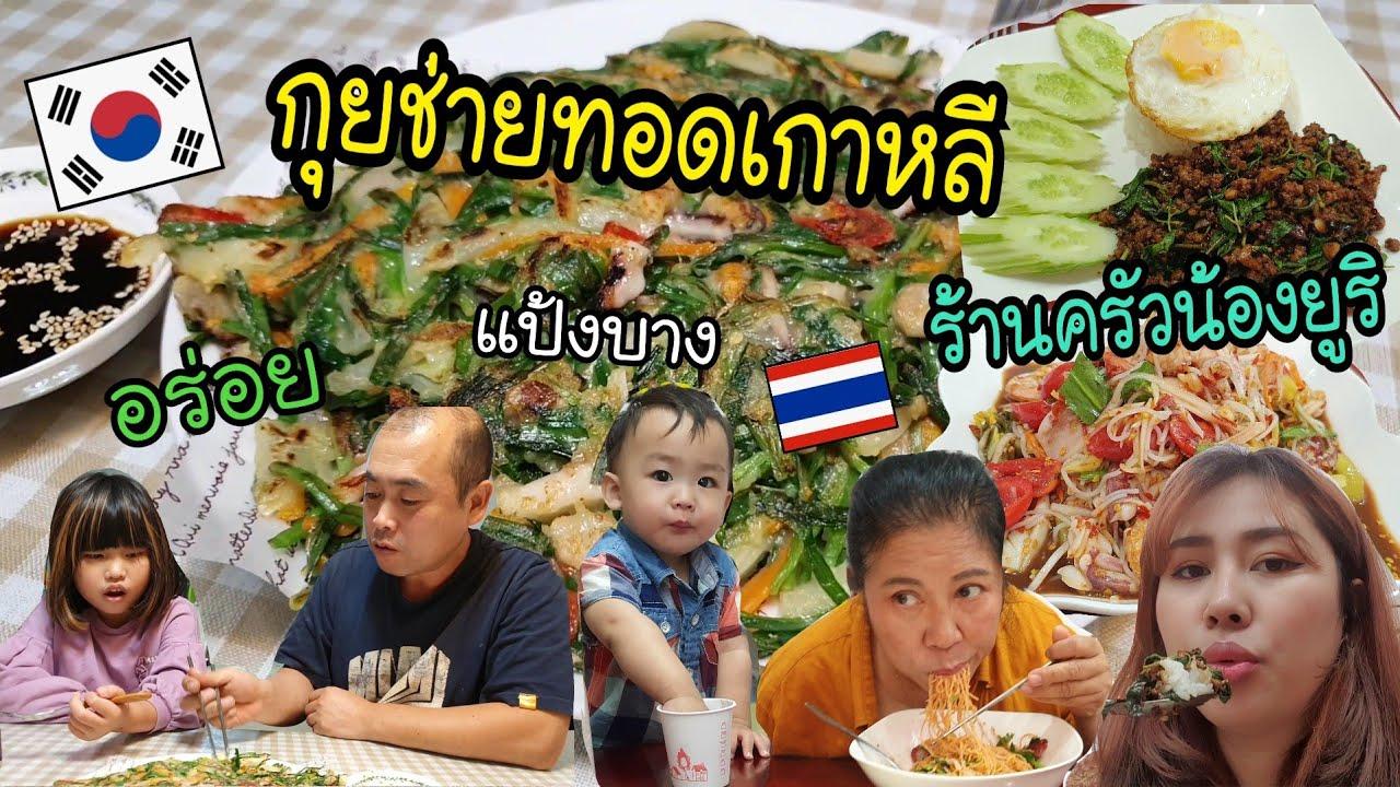 Ep.615 #แม่บ้านเกาหลี พายายไปกินอาหารไทย ทำกุยช่ายทะเลทอดสไตล์เกาหลีแป้งบางอร่อย #부추전