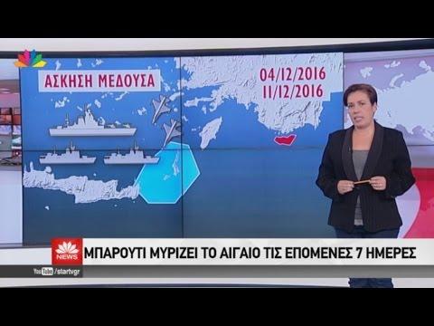 Star - Ειδήσεις 3.12.2016 - βράδυ