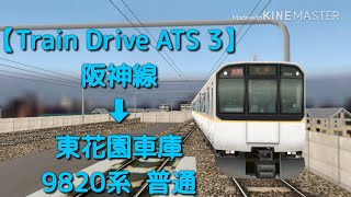 【Train Drive ATS 3】近鉄奈良線編  阪1186レ ➡︎ 4197レ  阪神線 ➡︎ 東花園車庫  9820系  普通 thumbnail
