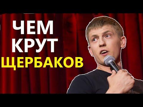 Чем Крут Алексей Щербаков ? (ЧТО БЫЛО ДАЛЬШЕ?)