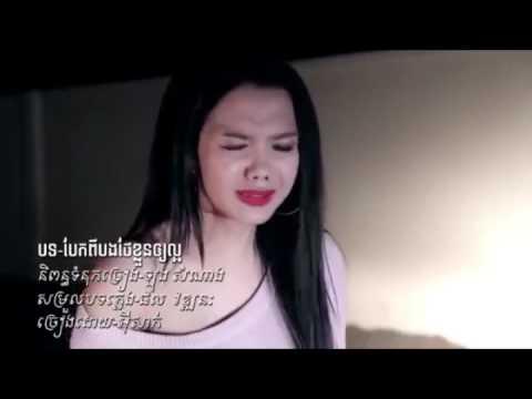 Full MV, New Song, rain sasda production, pich thana new song 2016