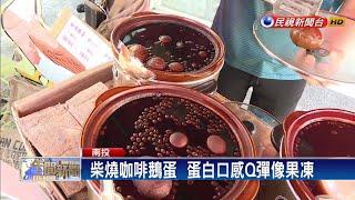 國姓鄉咖啡鵝蛋 Q彈濃濃咖啡香-民視新聞