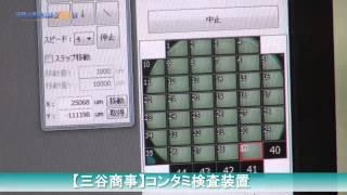 【三谷商事】コンタミ検査装置