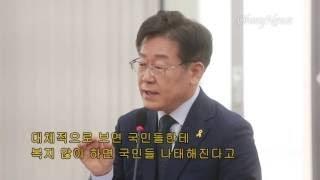 국정감사 출석한 이재명 청년배당은 홍보 수단이 아닌 복…
