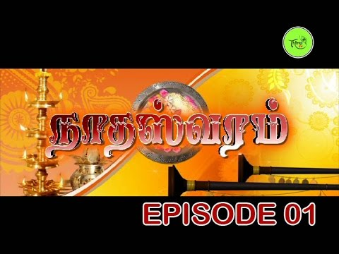 NATHASWARAM|TAMIL SERIAL|EPISODE 01