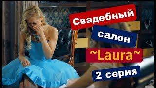 Свадебный сериал Laura 2 серия