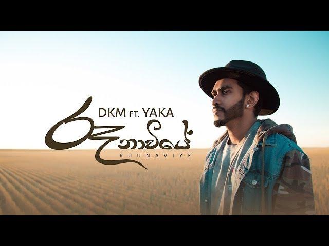 DKM - Ruunaviye (????????) ft.YAKA [Official Lyric Video]