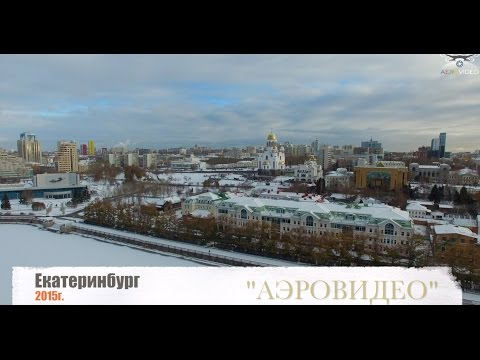 Города России-Екатеринбург / Cities Of Russia-Yekaterinburg