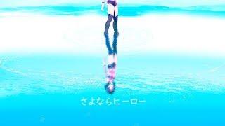 【10thオリジナルソング】さよならヒーロー/AZKi【AZKi BLaCK】