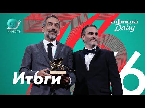 76-й Венецианский кинофестиваль: Итоги