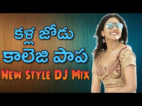 Kallajodu College Papa DJ Song Mix By DJ Sagar Kondu | Telugu Folk Dj Song