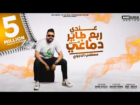 مهرجان عندى ربع طاير من دماغي - مصطفى الدجوى (Video Clip 2021 ) Mahragan 3andy Rob3 Tayer Men Dma8y