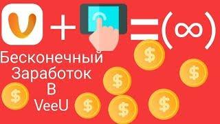 Заработок Денег на телефоне с приложением Veeu