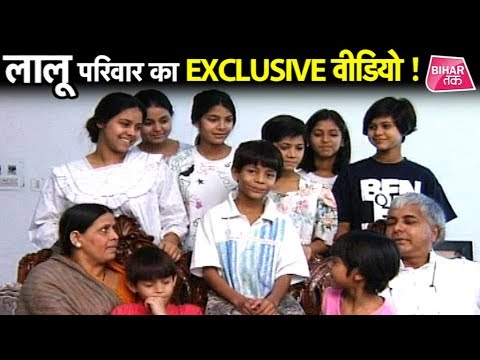 Lalu Yadav का Full Family  Video ,जब बच्चे थे Tejashwi और Tej Pratap Yadav | Bihar Tak